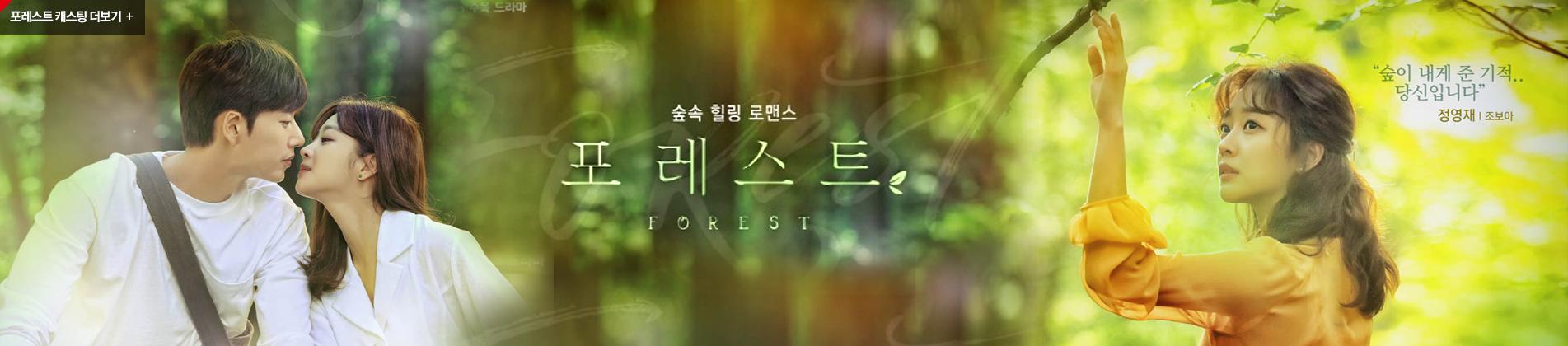 드라마 포레스트