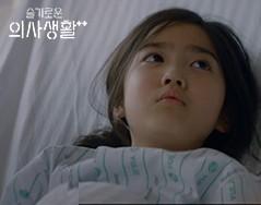 tvN 목요드라마 [슬기로운 의사생활…