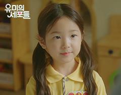 tvN 금토드라마 [유미의 세포들]