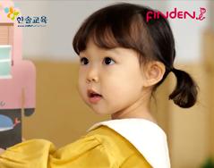 [한솔교육] 광고