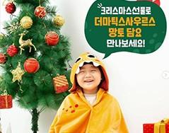 [더마스틱울트라] 광고